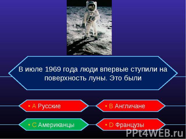 В июле 1969 года люди впервые ступили на поверхность луны. Это были