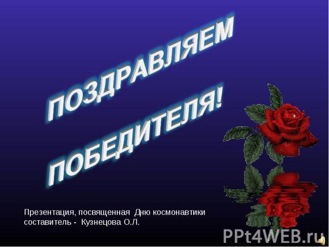 Презентация, посвященная Дню космонавтики составитель - Кузнецова О.Л.