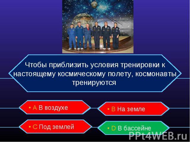 Чтобы приблизить условия тренировки к настоящему космическому полету, космонавты тренируются