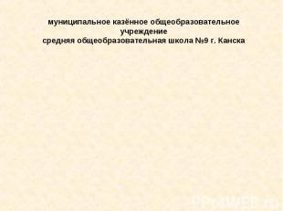 муниципальное казённое общеобразовательное учреждение средняя общеобразовательна