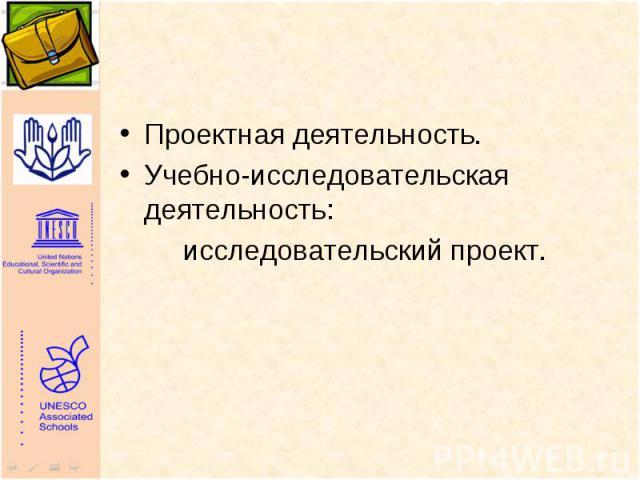 Проектная деятельность. Проектная деятельность. Учебно-исследовательская деятельность: исследовательский проект.