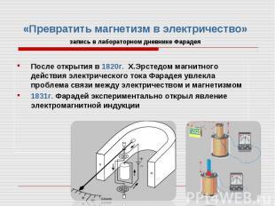 «Превратить магнетизм в электричество» запись в лабораторном дневнике Фарадея По