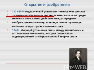 Открытия и изобретения 1833-1834 годах ученый установил законы электролиза экспе
