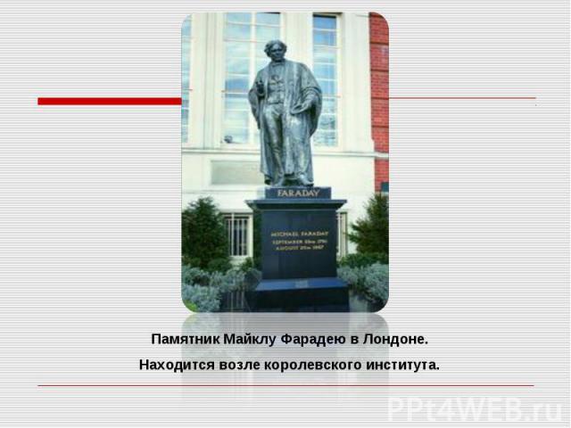 Памятник Майклу Фарадею в Лондоне. Находится возле королевского института.