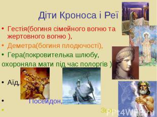 Діти Кроноса і Реї Гестія(богиня сімейного вогню та жертовного вогню ), Деметра(