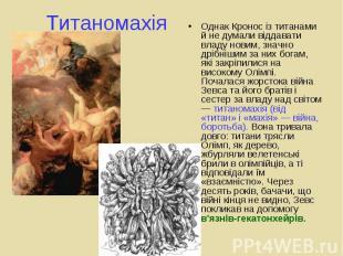 Однак Кронос із титанами й не думали віддавати владу новим, значно дрібнішим за