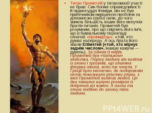 Титан Прометей у титаномахії участі не брав. Син богині справедливості й правосу