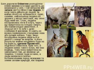 Боги доручили Епіметею розподіляти поміж живими істотами здатність до виживання