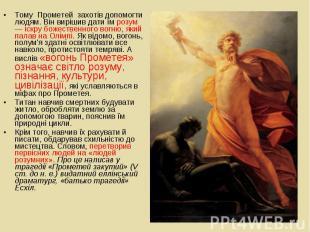 Тому Прометей захотів допомогти людям. Він вирішив дати їм розум — і