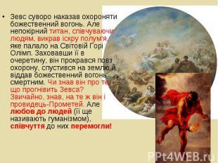 Зевс суворо наказав охороняти божественний вогонь. Але непокірний титан, співчув