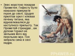 Зевс жорстоко покарав Прометея. Гефесту було наказано прикувати героя до скелі.