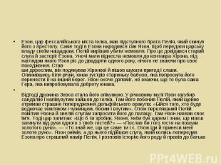 Езон, цар фессалійського міста Іолка, мав підступного брата Пелія, який скинув й