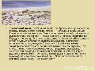 троянський цикл, пов'язаний із містом Троєю, яке ще називали Іліоном (звідси наз