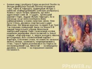Богиня чвар і розбрату Еріда на весіллі Пелёя та Фетіди (майбутніх батьків Ахілл