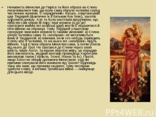 Ненависть Менелая до Паріса та його образа на Єлену посилювалися тим, що вона са