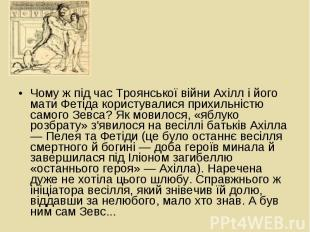 Чому ж під час Троянської війни Ахілл і його мати Фетіда користувалися прихильні