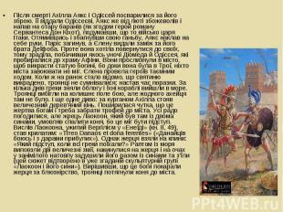 Після смерті Ахілла Аякс і Одіссей посварилися за його зброю. її віддали Одіссеє