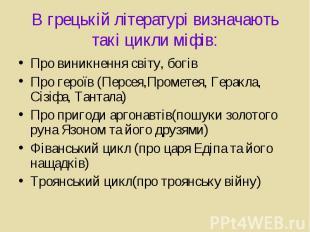 В грецькій літературі визначають такі цикли міфів: Про виникнення світу, богів П