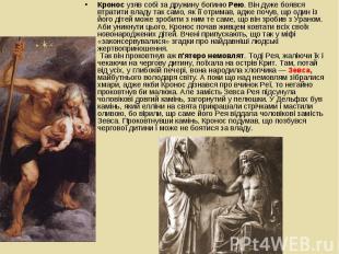 Кронос узяв собі за дружину богиню Рею. Він дуже боявся втратити владу так само,
