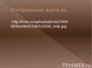 Изображение взято из: http://rnns.ru/uploads/posts/2009-08/thumbs/1249310500_hel