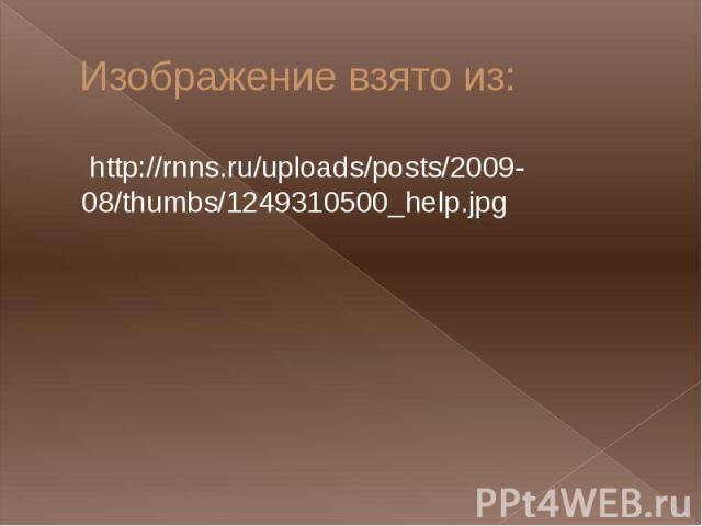 Изображение взято из: http://rnns.ru/uploads/posts/2009-08/thumbs/1249310500_help.jpg