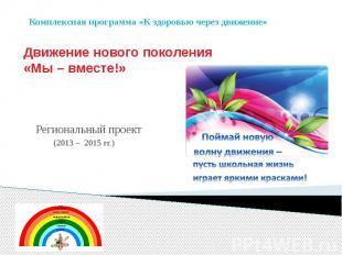 Комплексная программа «К здоровью через движение» Региональный проект (2013 – 20