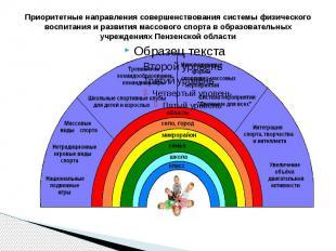 Приоритетные направления совершенствования системы физического воспитания и разв