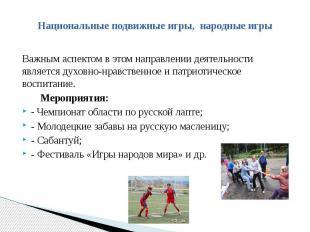 Национальные подвижные игры, народные игры Важным аспектом в этом направлении де