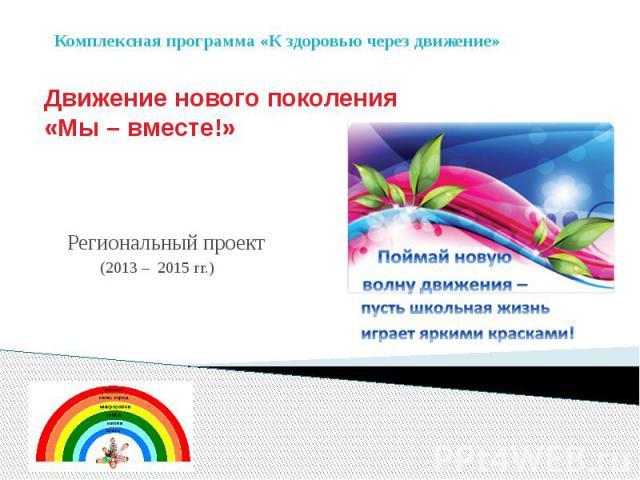 Комплексная программа «К здоровью через движение» Региональный проект (2013 – 2015 гг.)
