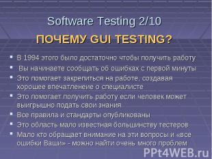 Software Testing 2/10 ПОЧЕМУ GUI TESTING? В 1994 этого было достаточно чтобы пол