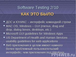 Software Testing 2/10 КАК ЭТО БЫЛО ДОС и ЮНИКС – интерфейс командной строки MAC