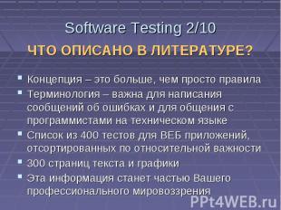 Software Testing 2/10 ЧТО ОПИСАНО В ЛИТЕРАТУРЕ? Концепция – это больше, чем прос