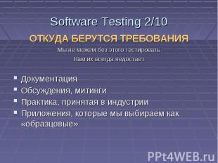 Software Testing 2/10 ОТКУДА БЕРУТСЯ ТРЕБОВАНИЯ Мы не можем без этого тестироват
