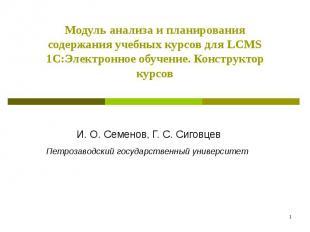 Модуль анализа и планирования содержания учебных курсов для LCMS 1С:Электронное