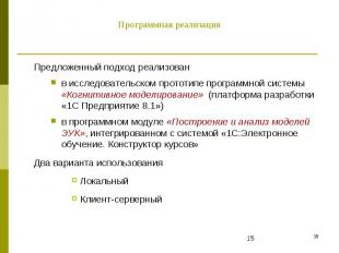 Предложенный подход реализован Предложенный подход реализован в исследовательско