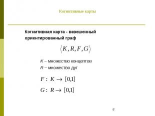 Когнитивная карта - взвешенный ориентированный граф K – множество концептов R –