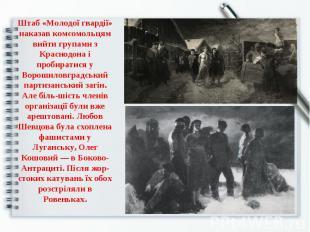 Штаб «Молодої гвардії» наказав комсомольцям вийти групами з Краснодона і пробира