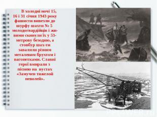 В холодні ночі 15, 16 і 31 січня 1943 року фашисти вивезли до шурфу шахти № 5 мо