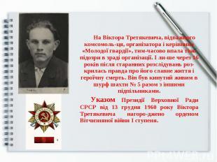 На Віктора Третякевича, відважного комсомольця, організатора і керівника «Молодо