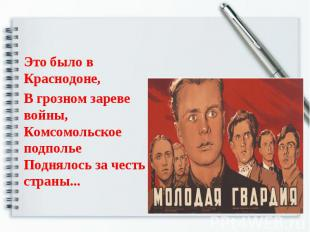 Это было в Краснодоне, В грозном зареве войны, Комсомольское подполье Поднялось