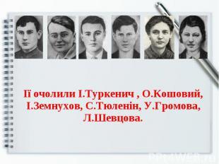 Ії очолили І.Туркенич , О.Кошовий, І.Земнухов, С.Тюленін, У.Громова, Л.Шевцова.