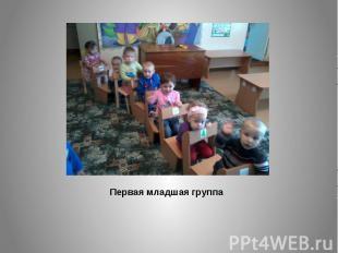 Первая младшая группа