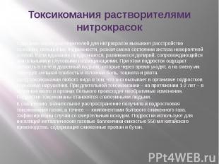 Токсикомания растворителями нитрокрасок Вдыхание паров растворителей для нитрокр