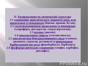 II. Распределение по химической структуре: 2.1 соединения ациклического (жирного