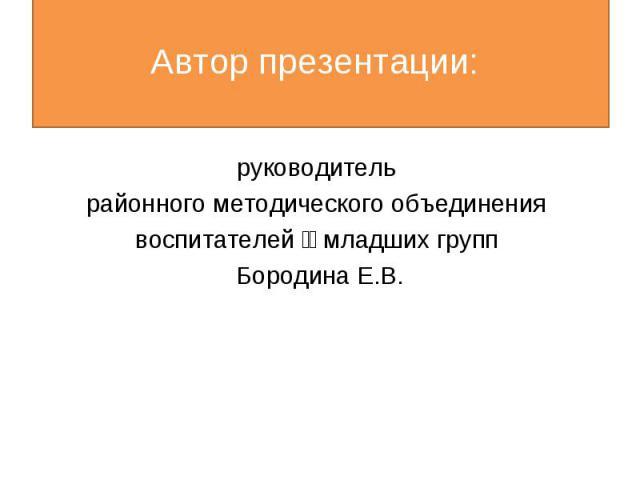 prezentatsiya-metodicheskoe-obedinenie-vospitateley-eto