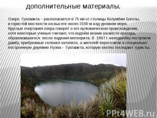 Озеро Гуатавита – располагается в 75 км от столицы Колумбии Боготы, в гористой м