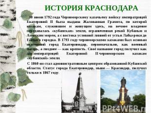 ИСТОРИЯ КРАСНОДАРА 30 июня1792годаЧерноморскому казачьему войску императрицей