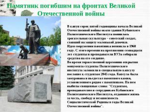 В канун сорок пятой годовщины начала Великой Отечественной войны около здания Ку