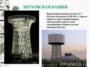 Водонапорная башня системы В. Г. Шухова построена в 1928-30 гг. Одна из первых в