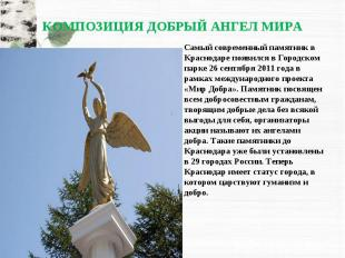 Самый современный памятник в Краснодаре появился в Городском парке 26 сентября 2